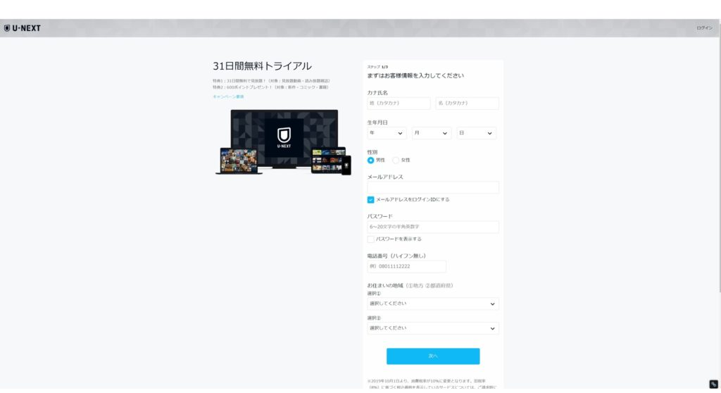 U-NEXT(ユーネクスト)登録手順2