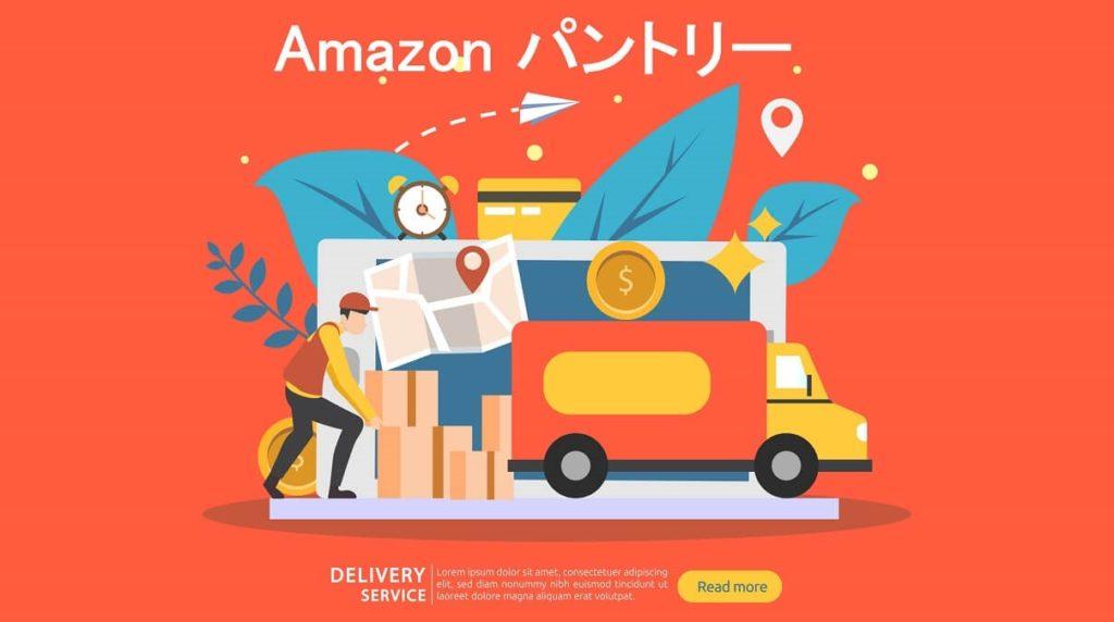 Amazonパントリーとは?ひきこもり生活におすすめ【使い方】