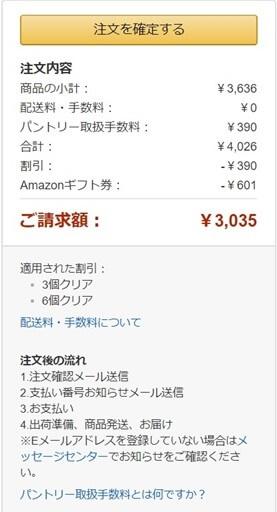 Amazonパントリーの注文確定画面