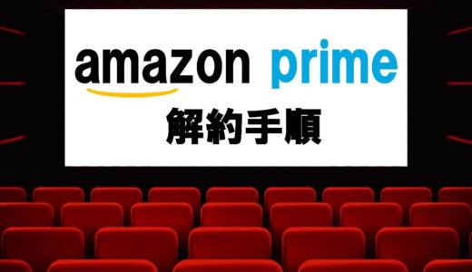 Amazonプライムの解約をスマホとパソコンの画像で説明