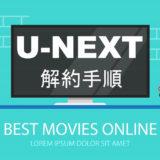 U-NEXT(ユーネクスト)解約方法
