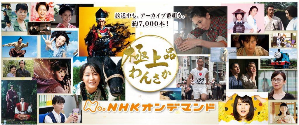 NHKオンデマンド作品