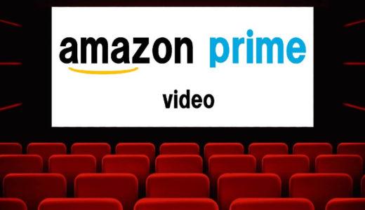 【Amazonプライム】お試し30日間無料体験メリットたくさん