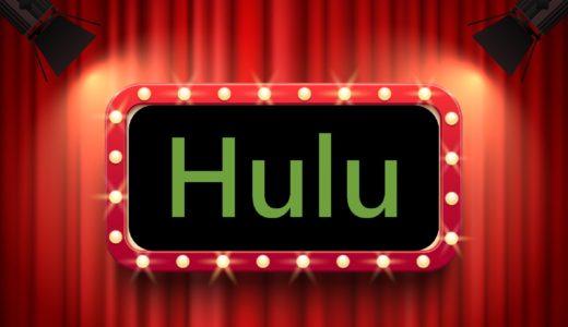 Huluの「2週間無料お試し登録方法」から「解約・やめ方」まで解説