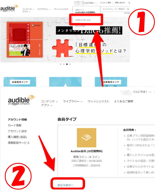 Amazon Audible(オーディブル)の解約操作
