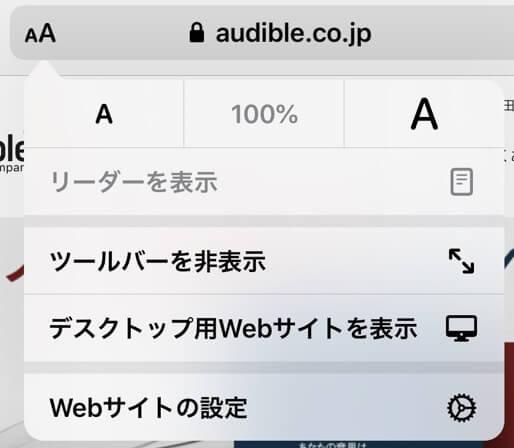 iPhoneのパソコン表示切替