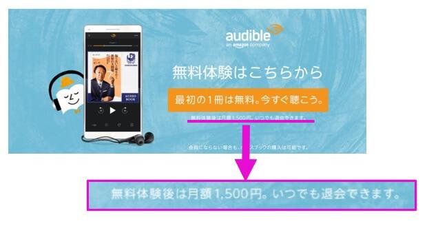 audible無料体験キャンペーン