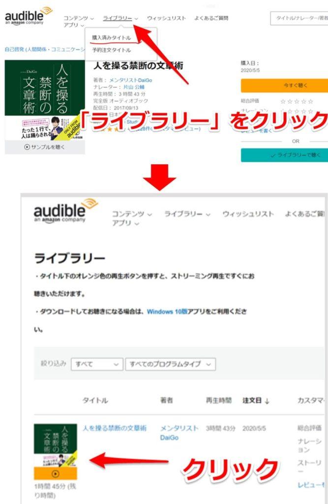 Audible登録(オーディブル)パソコンの使い方