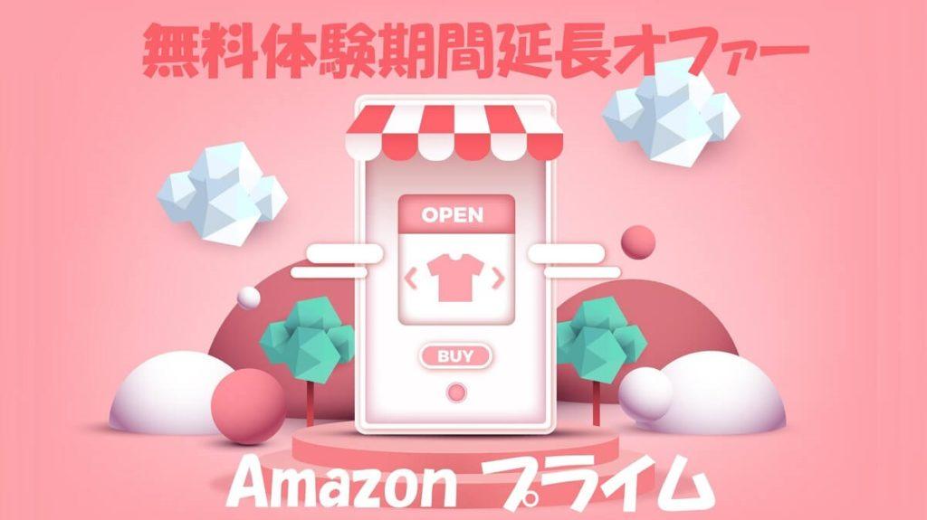 Amazonプライム【無料体験期間延長オファー】えっ!いいの?