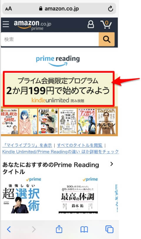 Kindle unlimited アンリミテッド