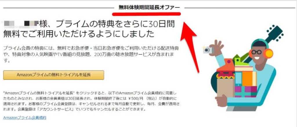 Amazon プライム 無料体験期間延長オファー