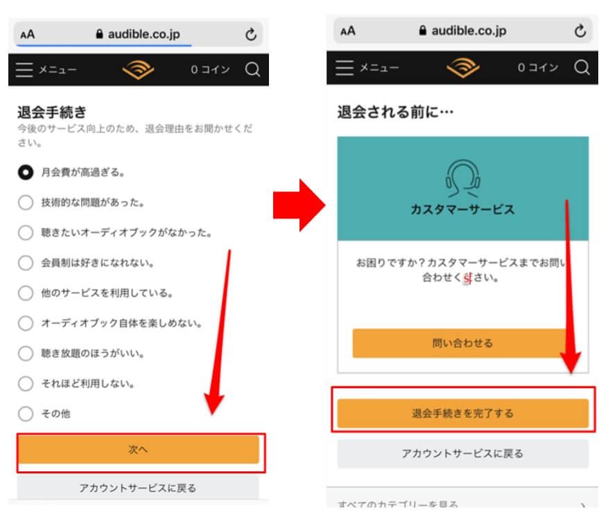 Amazon Audibleをスマホから解約する操作手順