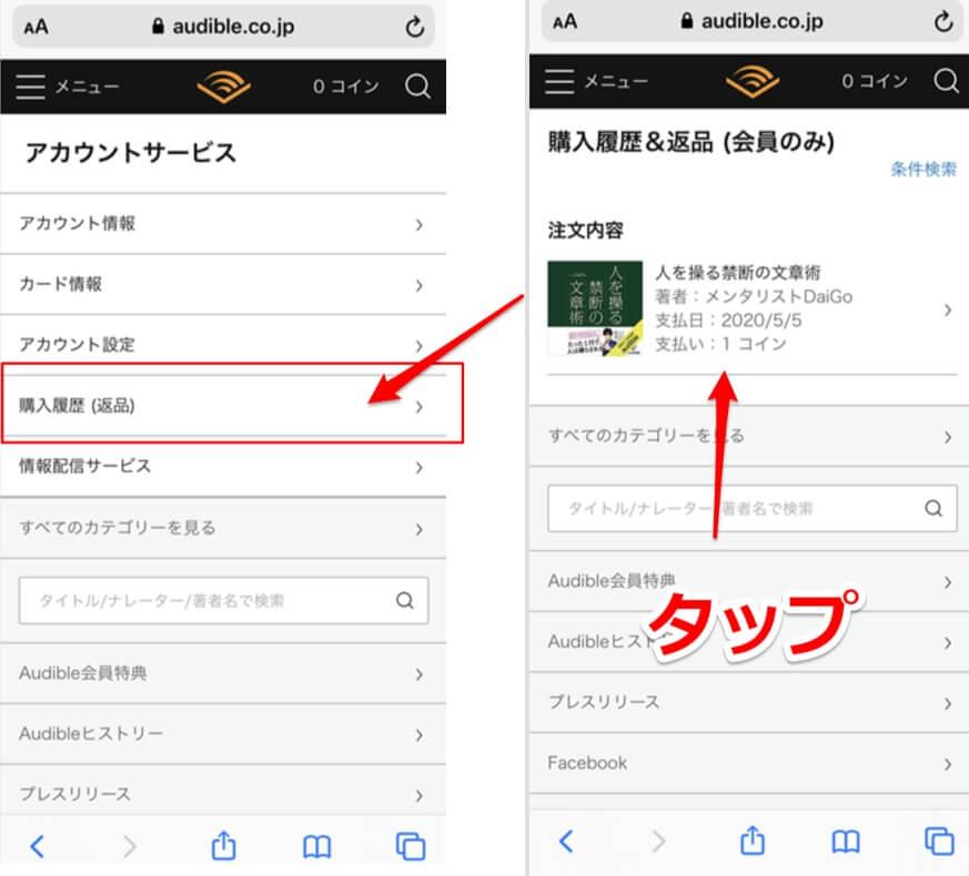Amazon Audible(オーディブル)返品手順