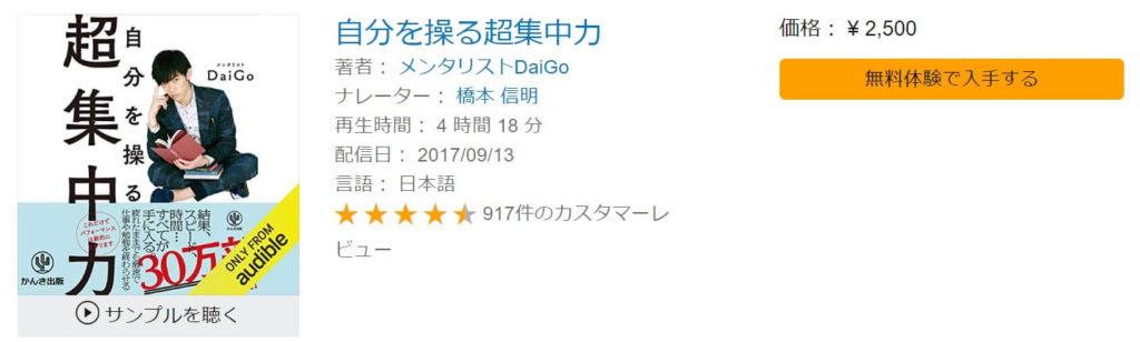 メンタリストdaigoの本