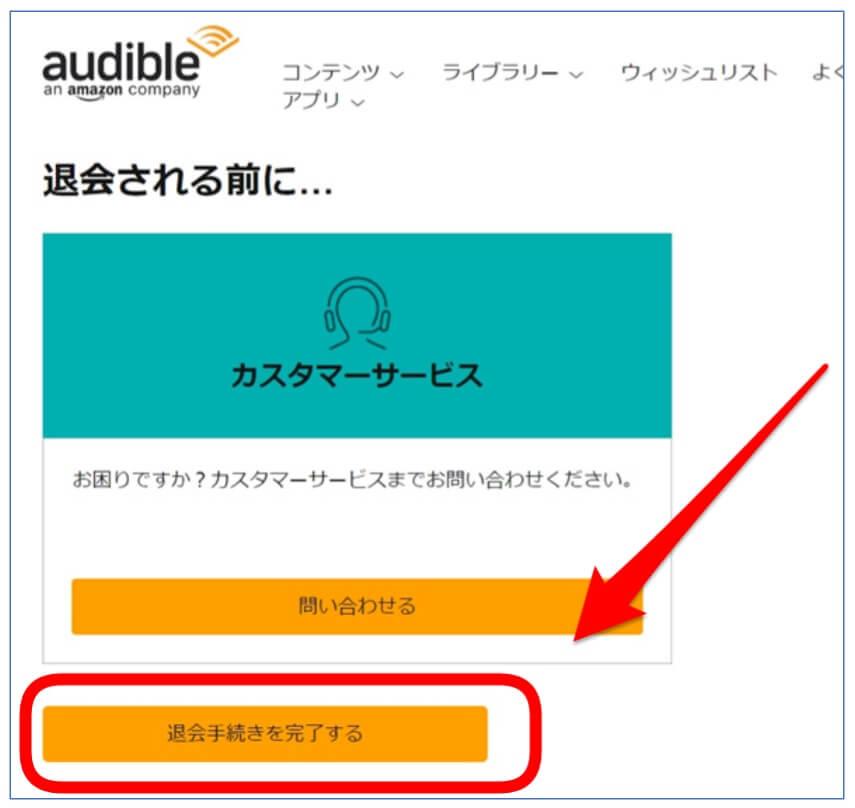 Audible(オーディブル)の解約パソコン最終画面