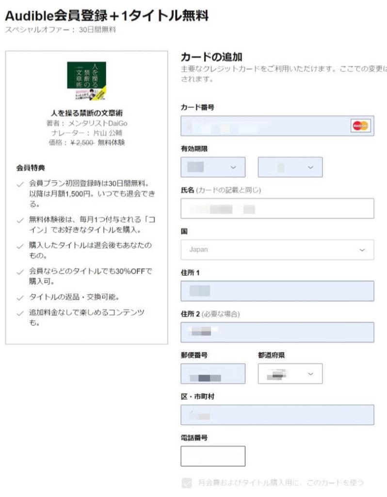 オーディブルの登録クレジットカード使い方