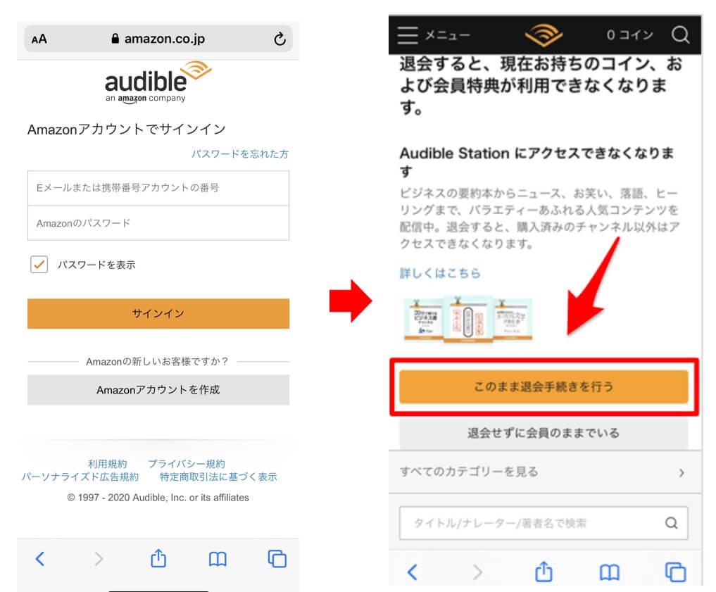 Amazon Audible(オーディブル)のスマホで解約