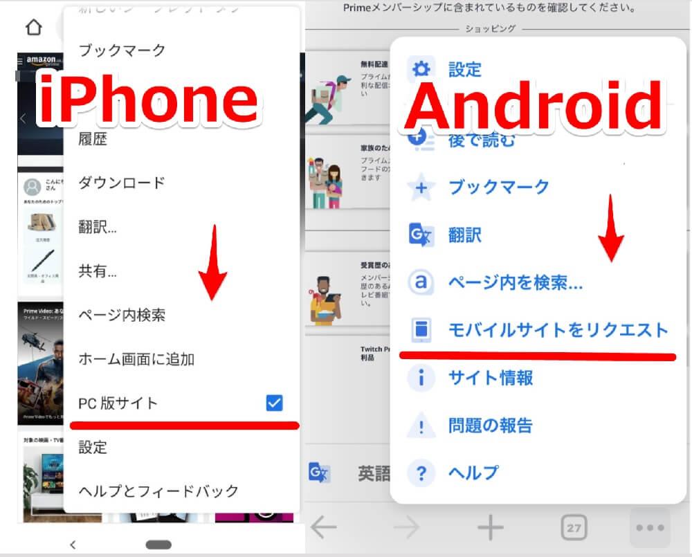 Googlechrome の設定iPhoneとAndroid
