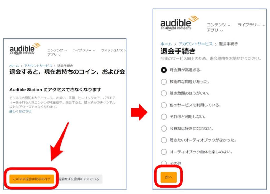 Amazon Audible(オーディブル)の解約と退会