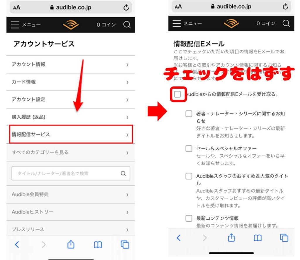 Amazon Audible(オーディブル)のメールを配信停止
