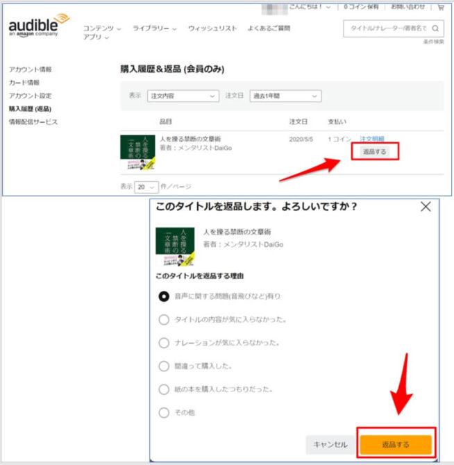 Amazon Audible返品手続き最終画面