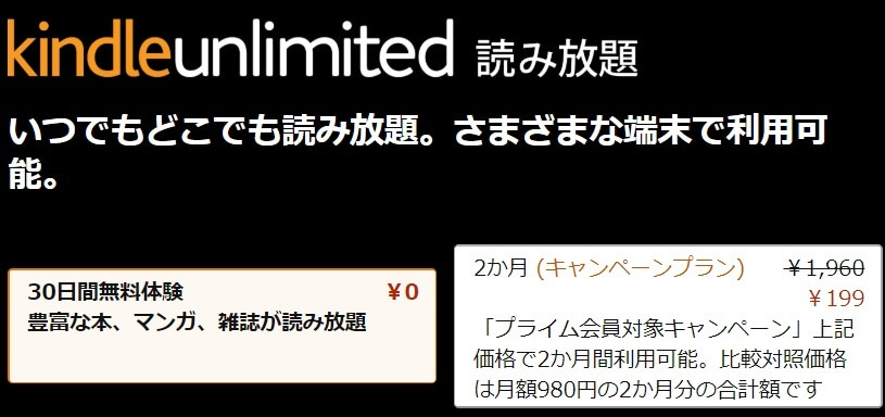 Kindle unlimited 2か月199円オファー