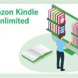 Kindle Unlimitedが2か月間99円キャンペーン開催中