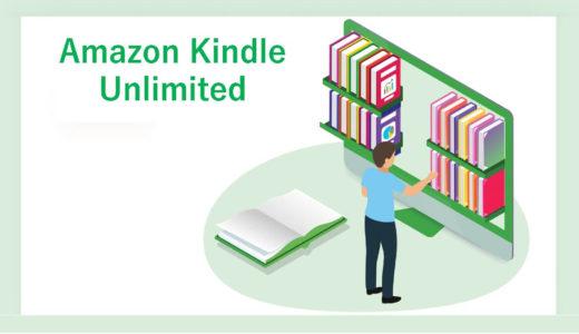 Kindle Unlimitedが2か月99円キャンペーン