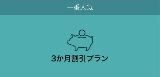 3か月割引プラン月額750円オファー