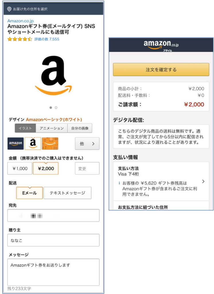 amazonギフト券 購入方法