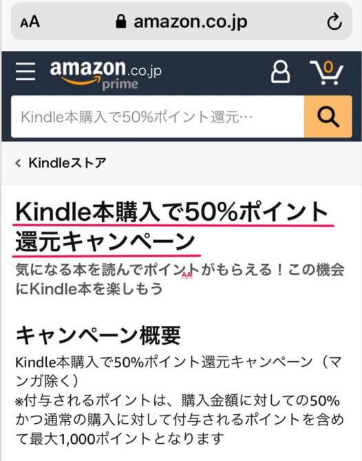Kindle本購入キャンペーン