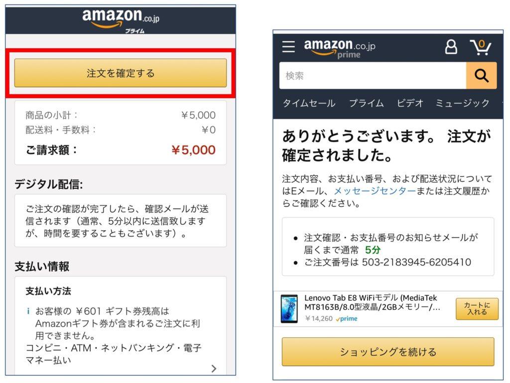 Amazon マスターカード クラシック 年会費 ギフト券チャージとポイント比較