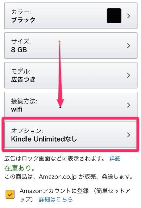 Kindle端末購入者キャンペーン