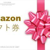 Amazonギフト券・初回購入で1000ポイント+2.5%還元