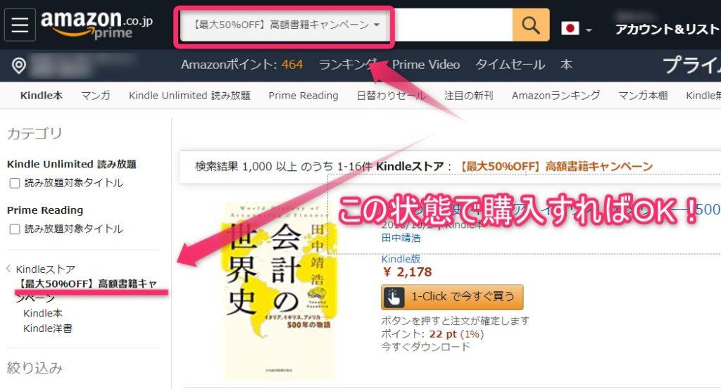 Kindle本50%OFFキャンペーン 高額書籍キャンペーン 購入方法