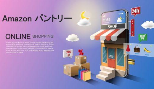 【最新情報】Amazonパントリー開催中のキャンペーン