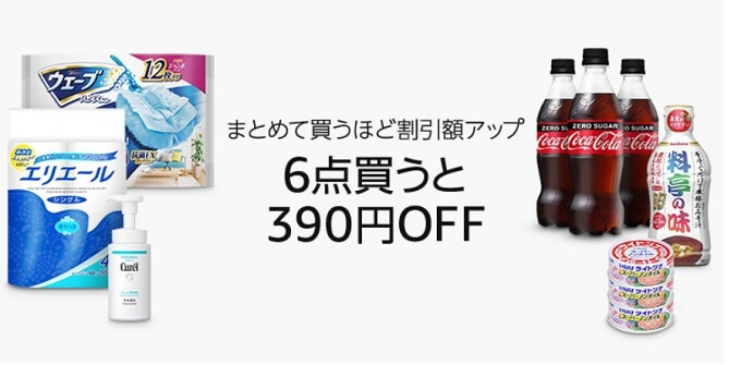 6点買うと390円OFF まとめて割引キャンペーン