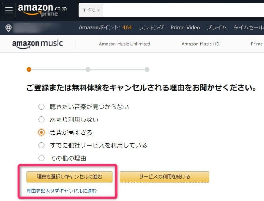 パソコン 解約理由 選択画面 Amazonミュージック