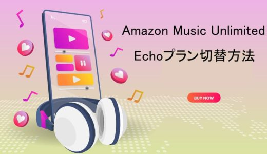 Amazon Music Unlimited Echoプラン切替方法