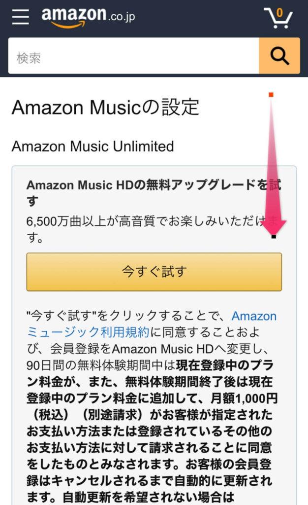 Amazon Music Unlimited 解約理由