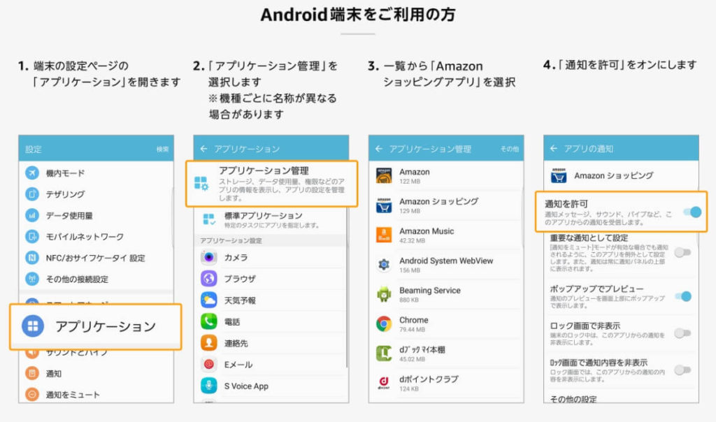 Android 端末の通知設定方法