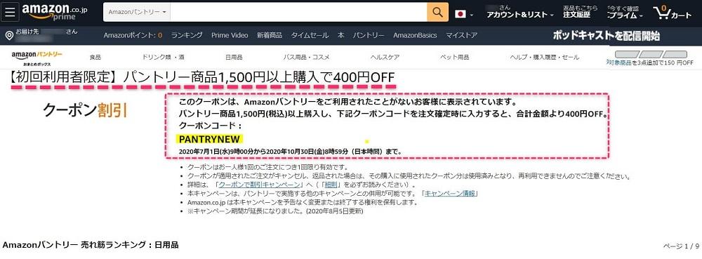 【初回利用者限定】パントリー商品1,500円以上購入で400円OFF