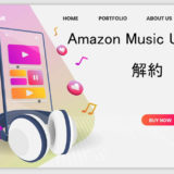簡単!Amazon Music Unlimited解約方法