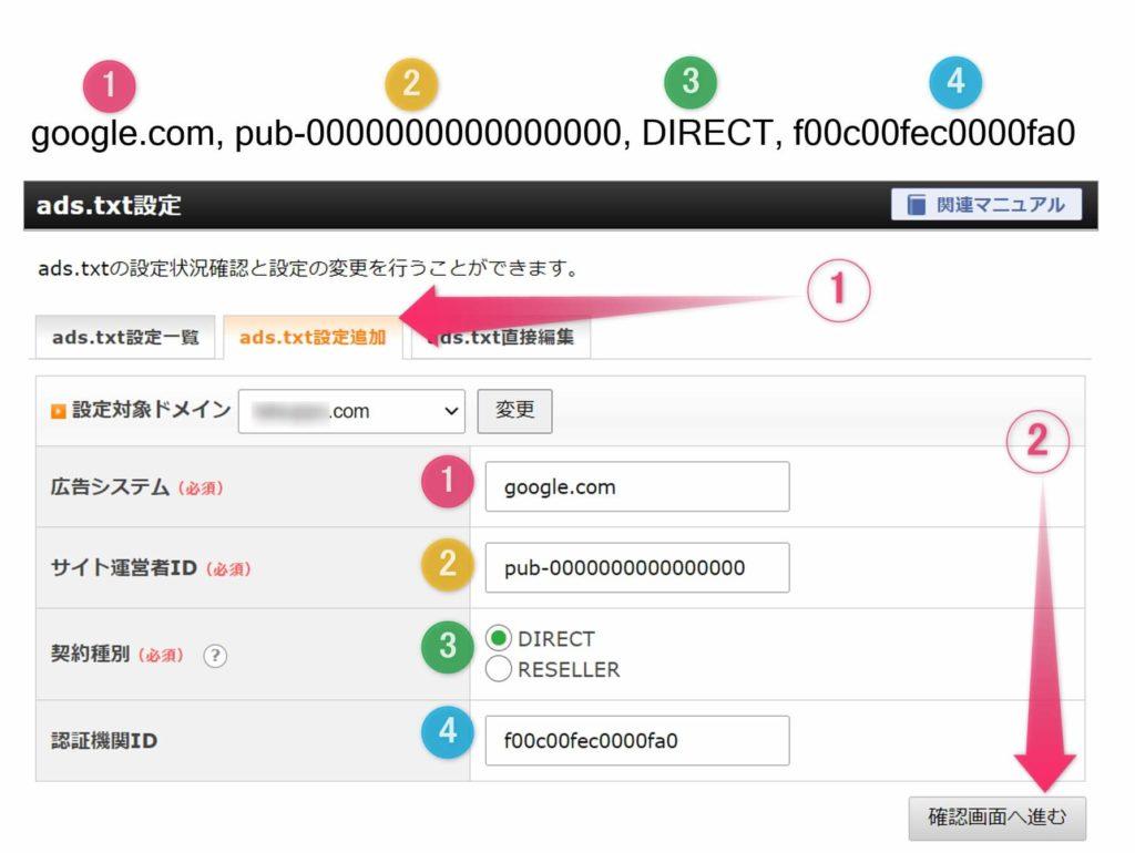 エックスサーバー サーバーパネル「ads.txt設定追加」