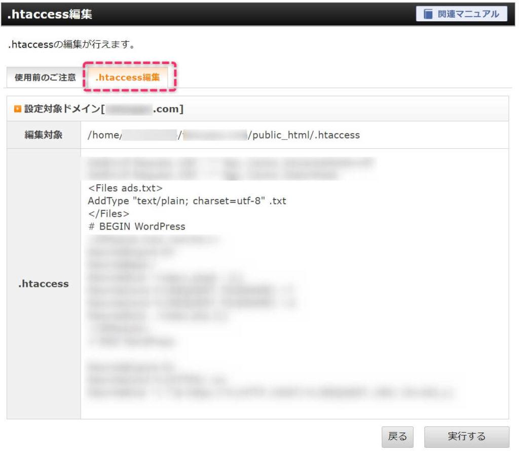 htaccessで、ads.txtの文字コードをUTF-8に指定する