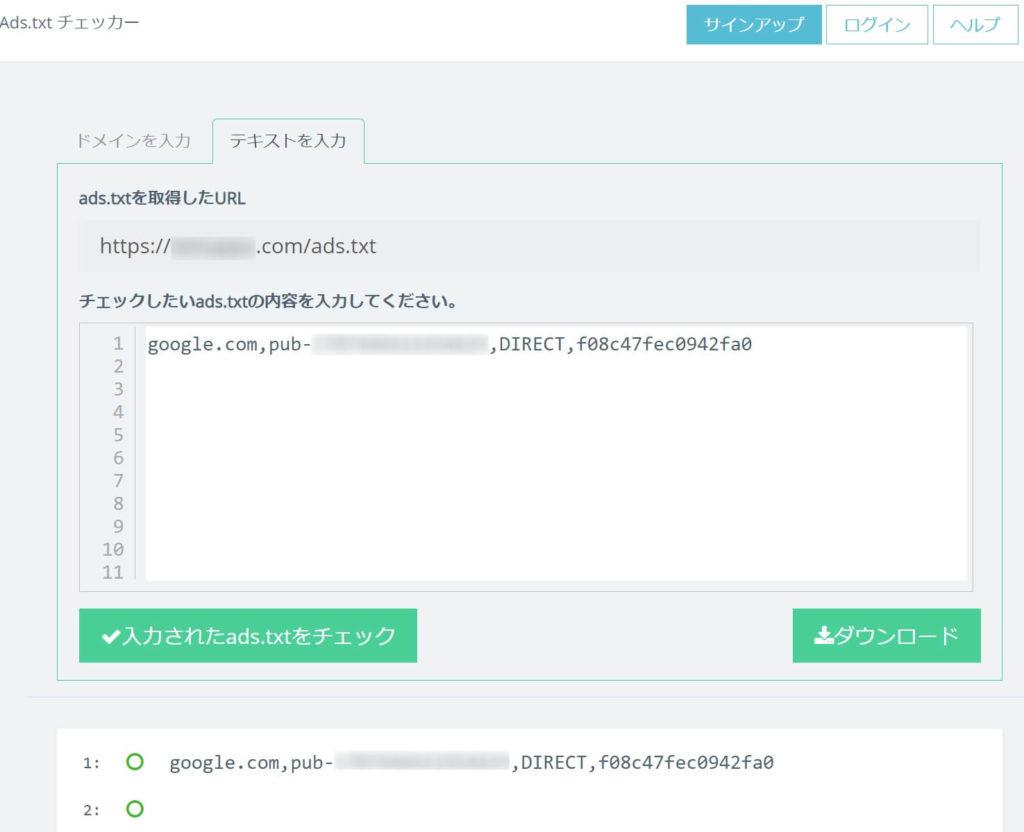Ads.txt チェッカー ドメインを入力