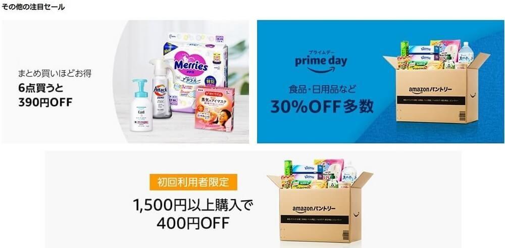 Amazon パントリー キャンペーン
