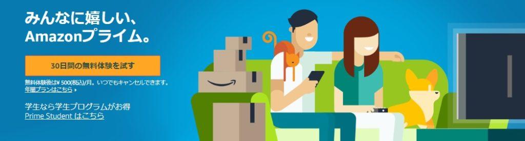 Amazonプライム 無料体験