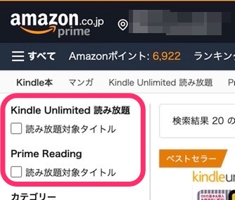 Kindle Unlimited 読み放題