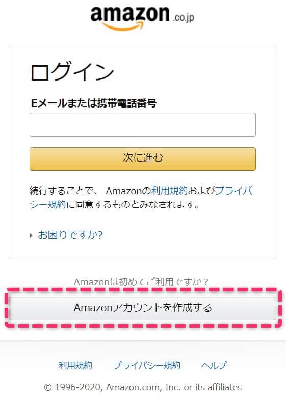 無料 amazonアカウントの登録方法